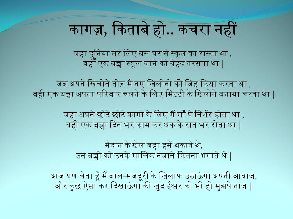 CHILD LABOUR Quotes Like Success Hindi Poem On Child Labour ...